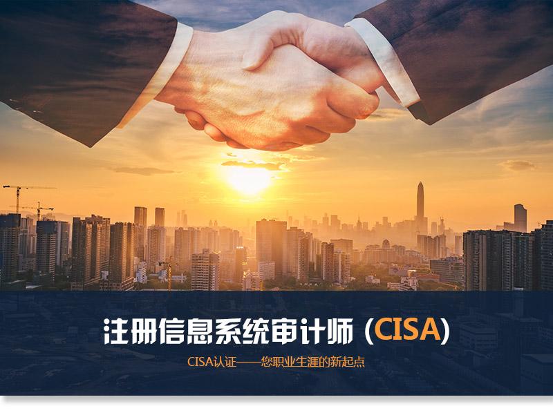 注册信息系统审计师-(CISA)_01.jpg