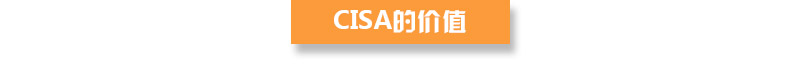 注册信息系统审计师-(CISA)_03.jpg