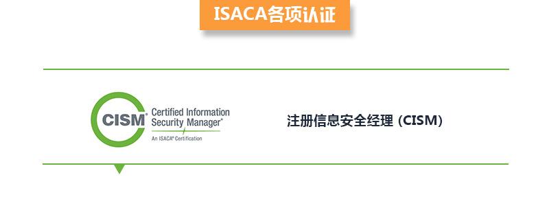 注册信息系统审计师-(CISA)_08.jpg
