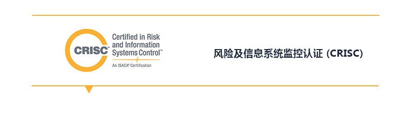 注册信息系统审计师-(CISA)_11.jpg